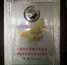 China pharmaceutical equipment industry association member congress as a souvenir